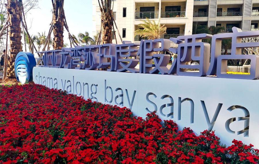三亚亚龙湾莎玛度假酒店