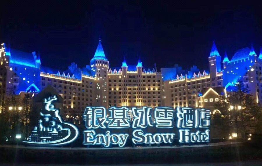 银基冰雪酒店