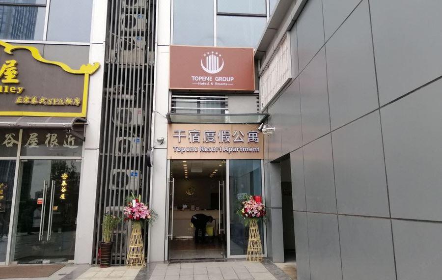 千宿度假公寓(青岛会展中心店)