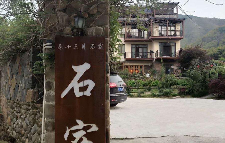 莫干山石宿庭院