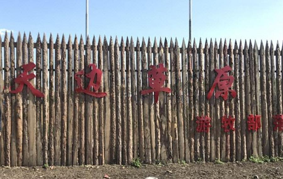 陈巴尔虎旗天边草原游牧部落