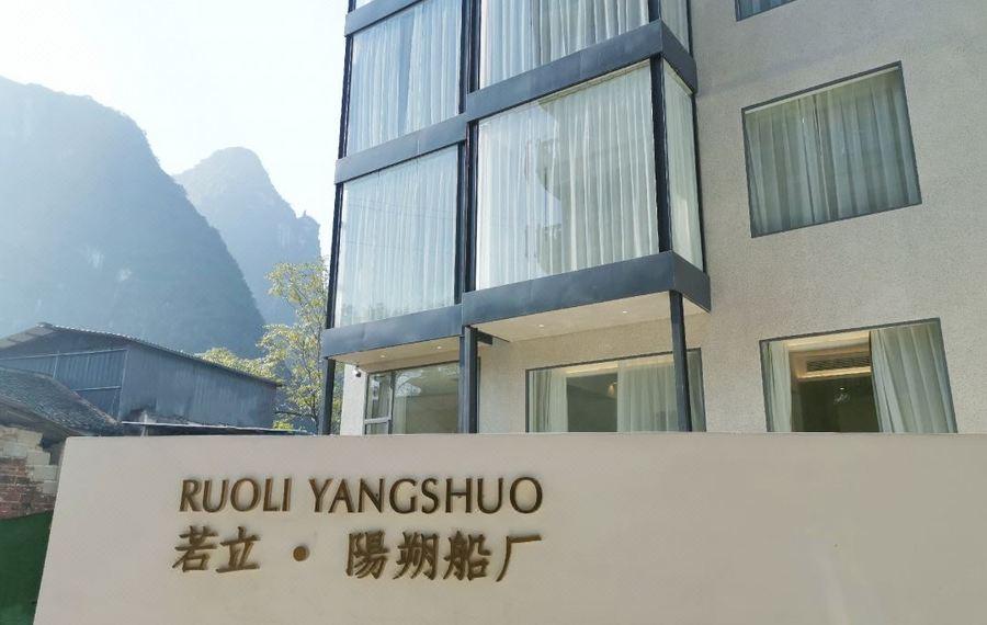 若立·阳朔船厂酒店