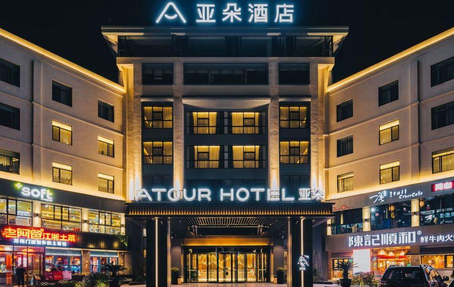 苏州吴江汾湖亚朵酒店