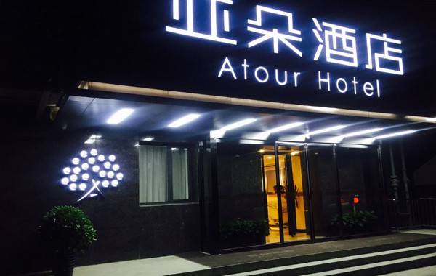 西安高新唐延路亚朵酒店