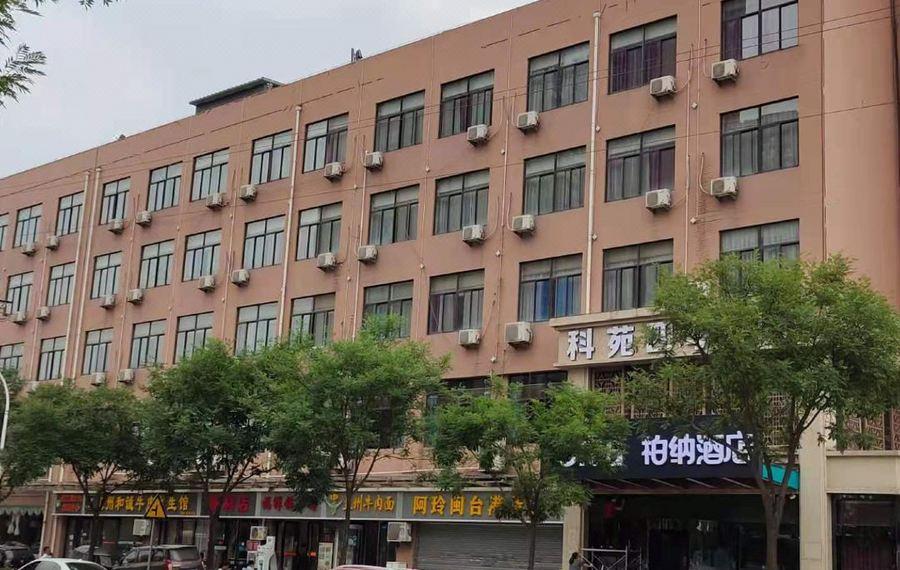 柏纳酒店(西安北客站陕科大店)