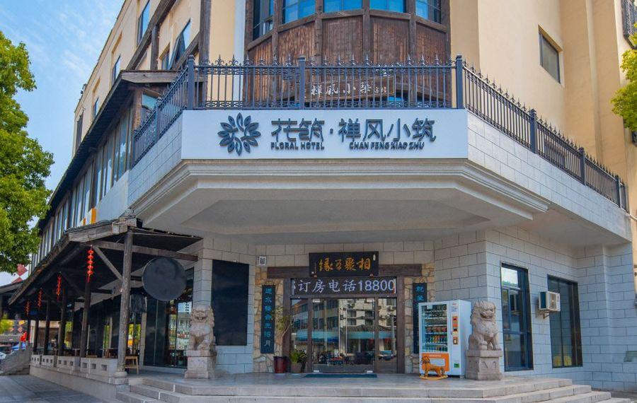 花筑·无锡禅风小筑客栈(灵山小镇拈花店)